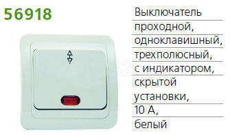 Переключатель 1-кл. СП CLASSIC 10А 3пол. с инд. POWERMAN 1151404