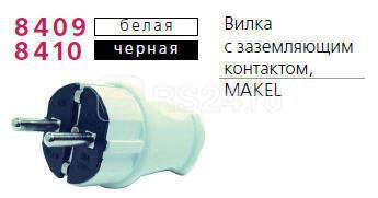 Вилка электрич. с заземл. чер. Makel 10052