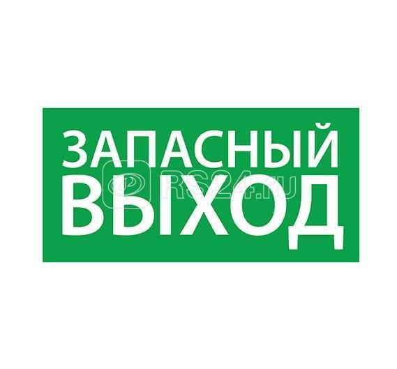Знак эвакуационный Запасный выход (260х130) Ардатов 1002130260 купить в интернет-магазине RS24