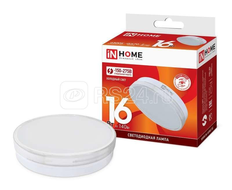 Лампа светодиодная LED-GX70-VC 16Вт 230В 6500К 1280лм IN HOME 4690612021492 купить в интернет-магазине RS24