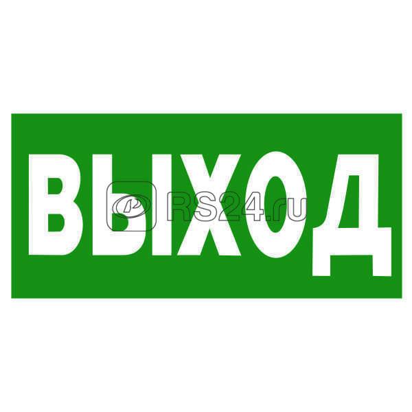 Знак безопасности BL-3015А.E22