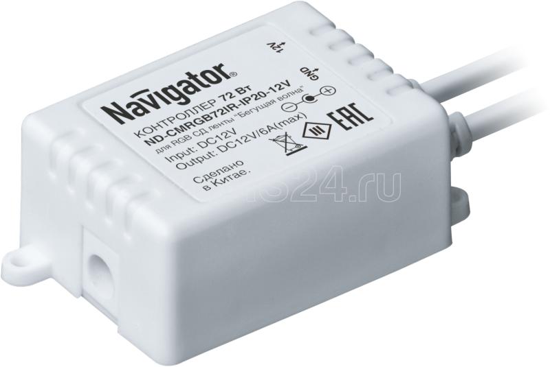 Контроллер 71 364 ND-CMRGB72IR-IP20-12V для NLS-Бегущая волна Navigator 71364 купить в интернет-магазине RS24