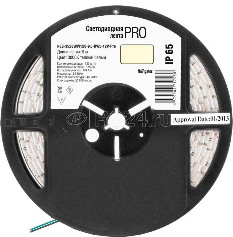 Лента светодиодная 71 708 NLS-3528WW120-9.6-IP65-12V-Pro R5 9.6Вт/м (уп.5м) Navigator 71708 купить в интернет-магазине RS24