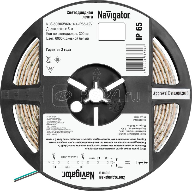 Лента светодиодная 71 769 NLS-5050CW60-14.4-IP65-12V R5 14.4Вт/м (уп.5м) Navigator 71769 купить в интернет-магазине RS24
