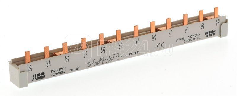 Разводка шинная 3ф PS3/12/16 (PIN)80A ABB 2CDL230001R1612 купить в интернет-магазине RS24