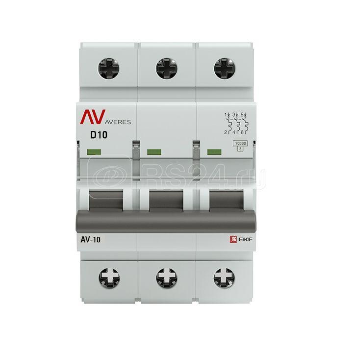 Выключатель автоматический модульный 3п D 10А 10кА AV-10 AVERES EKF mcb10-3-10D-av купить в интернет-магазине RS24
