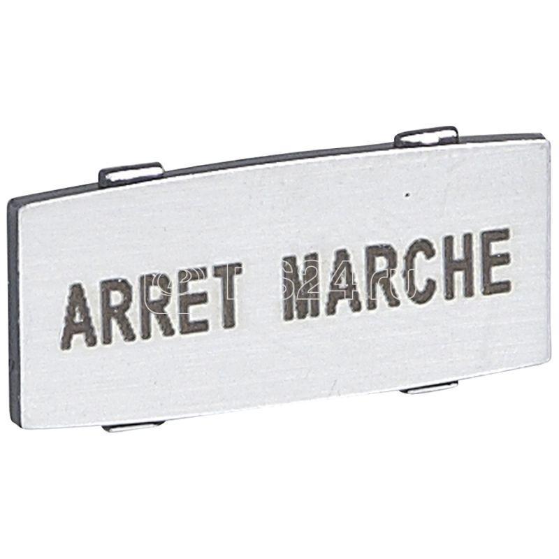 Вставка узкая алюм. надпись ARRET - MARCHE Osmoz Leg 024342 купить в интернет-магазине RS24