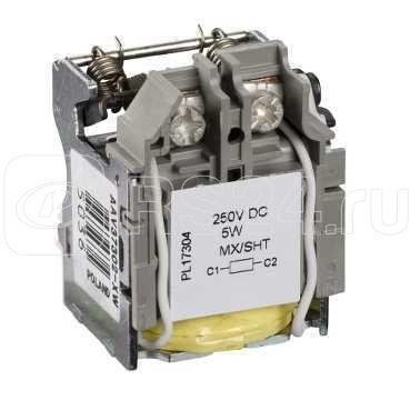 Расцепитель SHT/MX (NSX100/630) 250V SchE LV429394 купить в интернет-магазине RS24