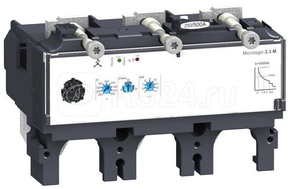 Расцепитель 3п 3т Micrologic 2.3 m 320А NSX400/630 SchE LV432072 купить в интернет-магазине RS24