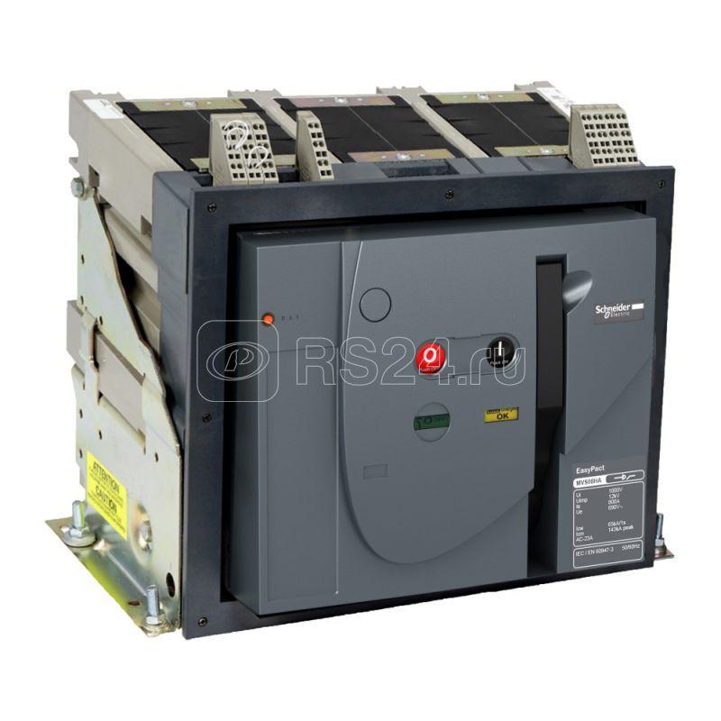 Выключатель-разъединитель 3п EasyPact MVS 1600А 65кА стац. с эл. приводом SchE MVS16H3NF0D купить в интернет-магазине RS24