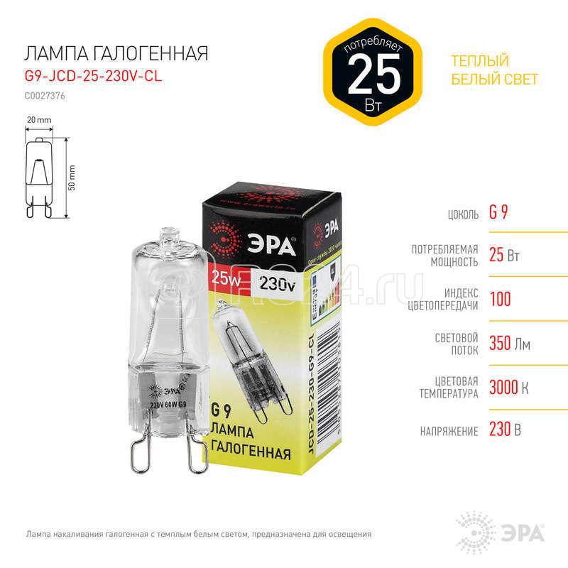 Лампа галогенная G9-JCD-25-230V-Cl 25Вт капсула G9 230В Эра C0027376 купить в интернет-магазине RS24
