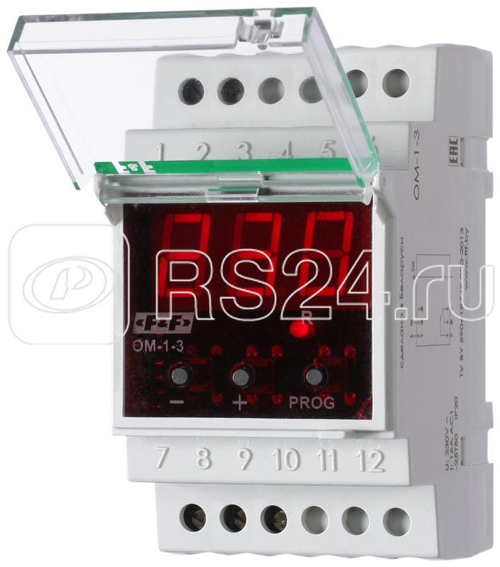 Ограничитель мощности ОМ-1-3 1ф 1-10кВт с цифровым индикатором и крыш. под пломбировку 230В AC 16А 1 перекл. F&F EA03.001.004 купить в интернет-магазине RS24