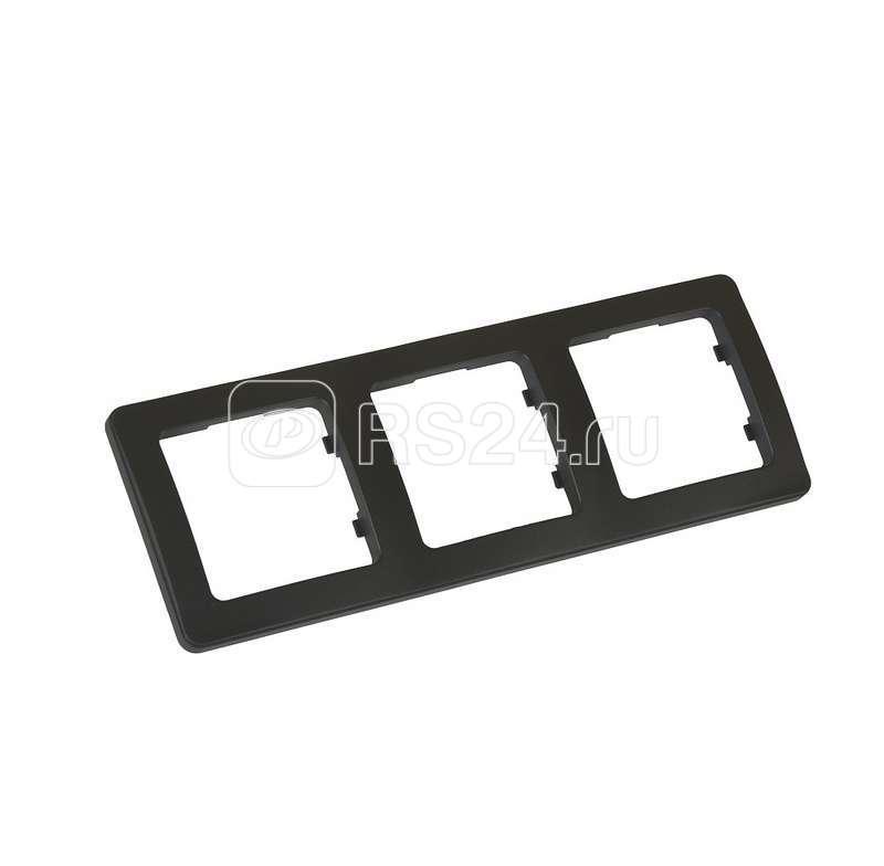Рамка 3-м СП черн. HEGEL Р403-08 купить в интернет-магазине RS24