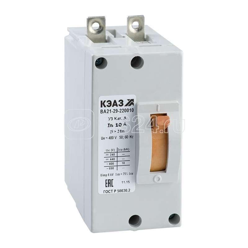 Выключатель авт. ВА21-29-240010 8А 6Iн 440DC У3 КЭАЗ 101943 купить в интернет-магазине RS24