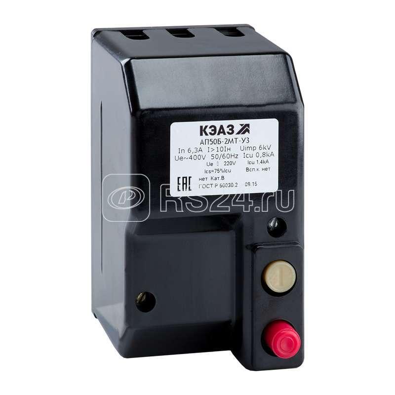 Выключатель авт. АП50Б 2МТ 6.3А 10Iн 400AC/220DC IP54 У2 АЭС КЭАЗ 107054 купить в интернет-магазине RS24