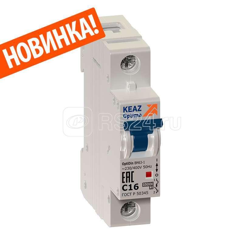 Выключатель автоматический модульный OptiDin BM63-1C16-УХЛ3 КЭАЗ 260503