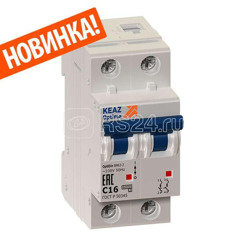 Выключатель автоматический модульный 2п B 13А OptiDin BM63-2B13-УХЛ3 КЭАЗ 260582 купить в интернет-магазине RS24