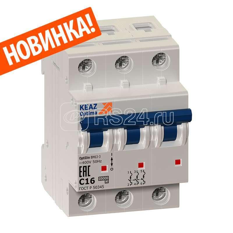 Выключатель автоматический модульный OptiDin BM63-3C25-УХЛ3 КЭАЗ 260794
