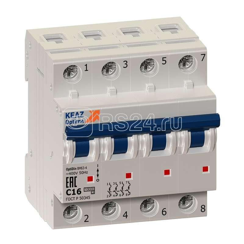 Выключатель автоматический модульный 4п D 8А 10кА OptiDin BM63-4ND8-10-УХЛ3 КЭАЗ 262955 купить в интернет-магазине RS24