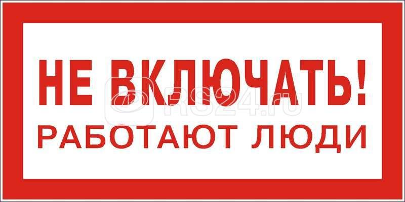 Знак Не включать. Работают люди 200х100 (самокл) купить в интернет-магазине RS24