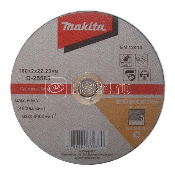 Диск абразивный отрезной для нержавеющей стали плоский 180х2х22.23 Makita D-25563