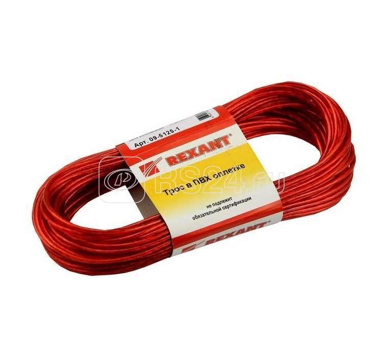 Трос стальной в ПВХ изоляции d2.5мм (уп.20м) красн. REXANT 09-5125-1 купить в интернет-магазине RS24