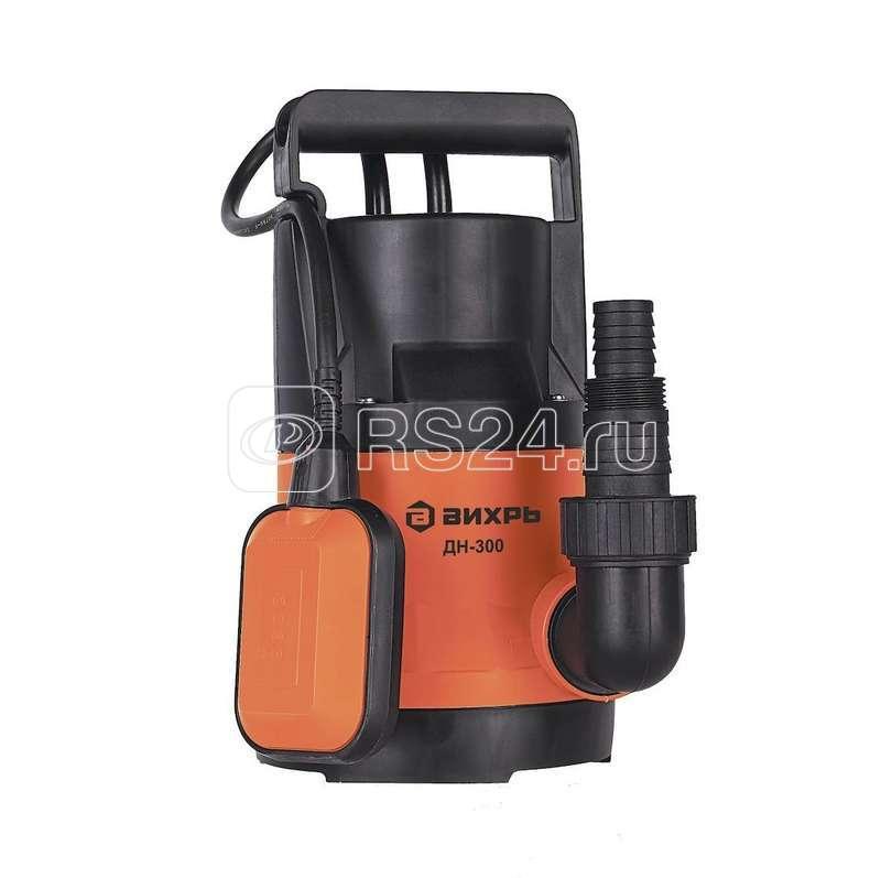 Насос дренажный ДН-300 Вихрь 68/2/6 купить в интернет-магазине RS24
