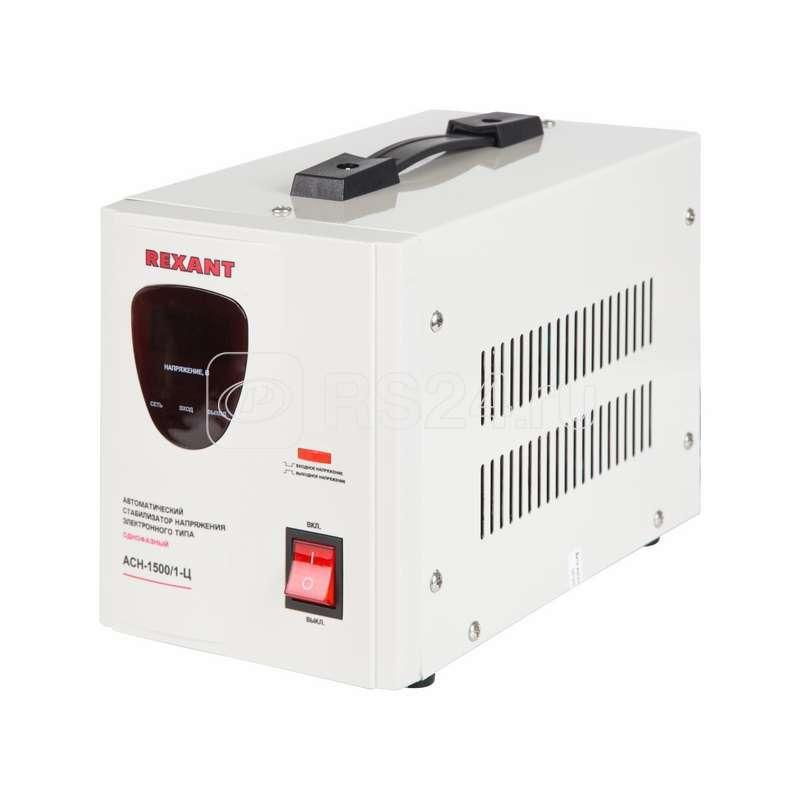 Стабилизатор напряжения АСН-1500/1-Ц Rexant 11-5002 купить в интернет-магазине RS24