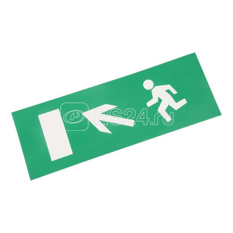 Наклейка для аварийного светильника Направление к эвакуационному выходу налево вверх Rexant 74-0110-1 купить в интернет-магазине RS24