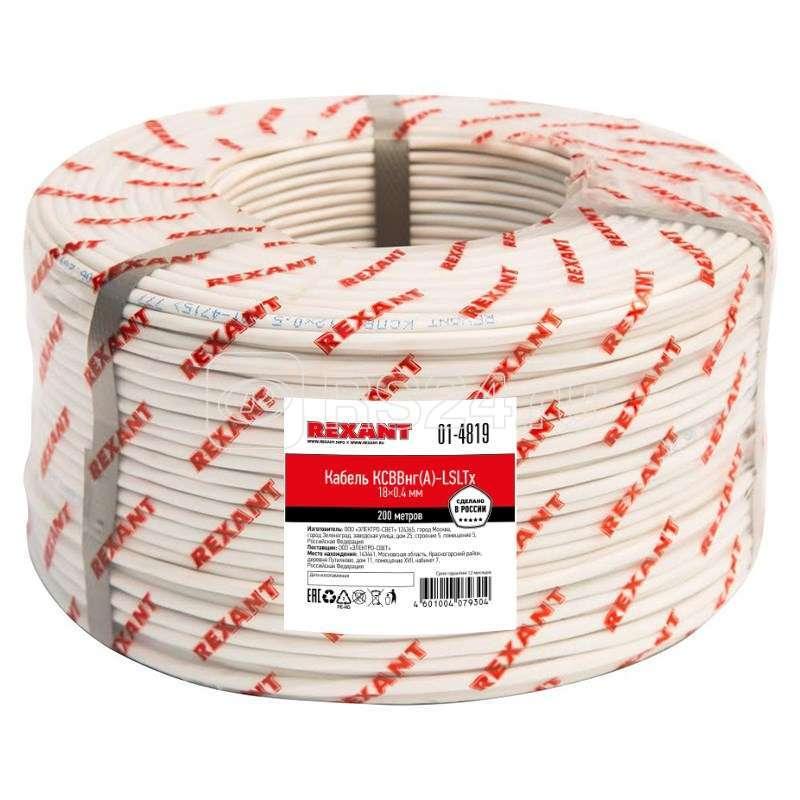 Кабель КСВВнг(А)-LSLTx 18х0.4 (м) Rexant 01-4819 купить в интернет-магазине RS24