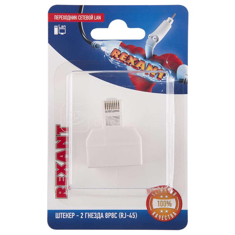 Переходник сетевой LAN штекер 8Р8С (RJ-45)-2 гнезда 8Р8С (RJ-45) Rexant 06-0113-B купить в интернет-магазине RS24