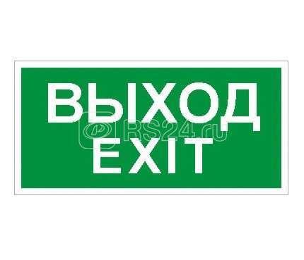 Наклейка «Выход/Exit» ПЭУ 011 (335х165) PC-L СТ 2502000950